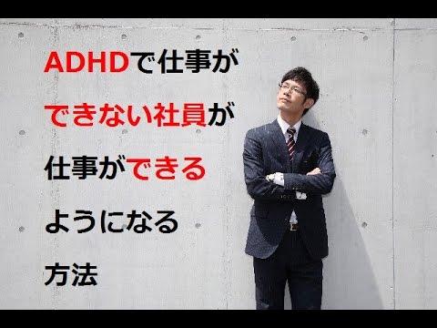 ADHDで仕事ができない社員が仕事ができるようになる方法mp4