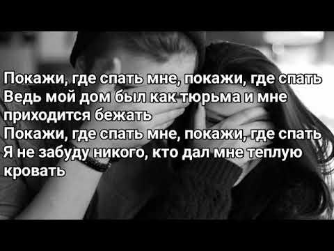 Ramil' - Покажи где спать (Lyrics, Текст)