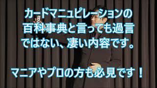 神保賢孝のカードマニュピレーション・応用編