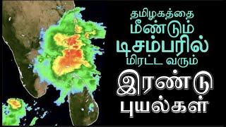 தமிழகத்தை மீண்டும் டிசம்பரில் மிரட்ட வரும் இரண்டு புதிய புயல்கள் | New Cyclone in bay of bengal 2020