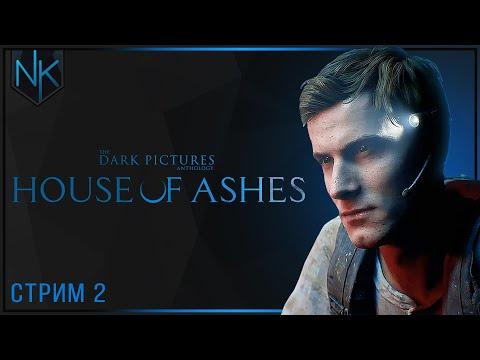 Видео: Враг моего врага   Прохождение The Dark Pictures: House of Ashes   Стрим#2