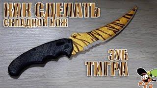 Как сделать Складной нож из дерева? CS:GO