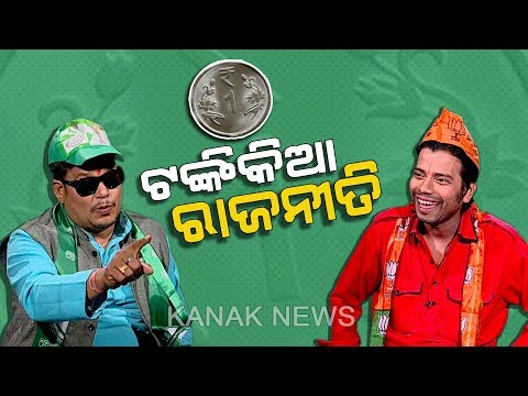 Loka Nakali Katha Asali: Politics Over Ration Package At Rs1