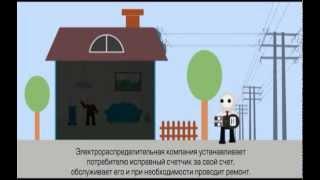 Установка электросчетчика(, 2013-02-14T04:04:20.000Z)