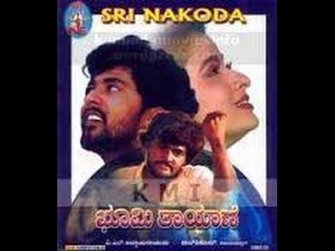 Full Kannada Movie 1988 | Bhoomi Thayane | Vinod Alva, Chi Gurudatt, Bhavya.