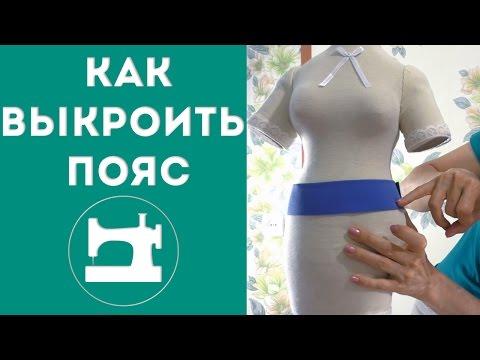 Как выкроить пояс для юбки или брюк