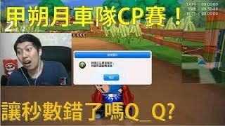 [朔月] 甲朔月車隊CP賽!讓秒數錯了嗎Q_Q?│跑跑卡丁車