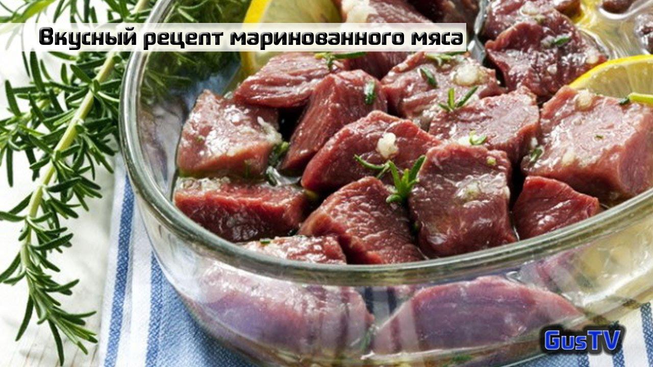 Маринование говядины для шашлыка