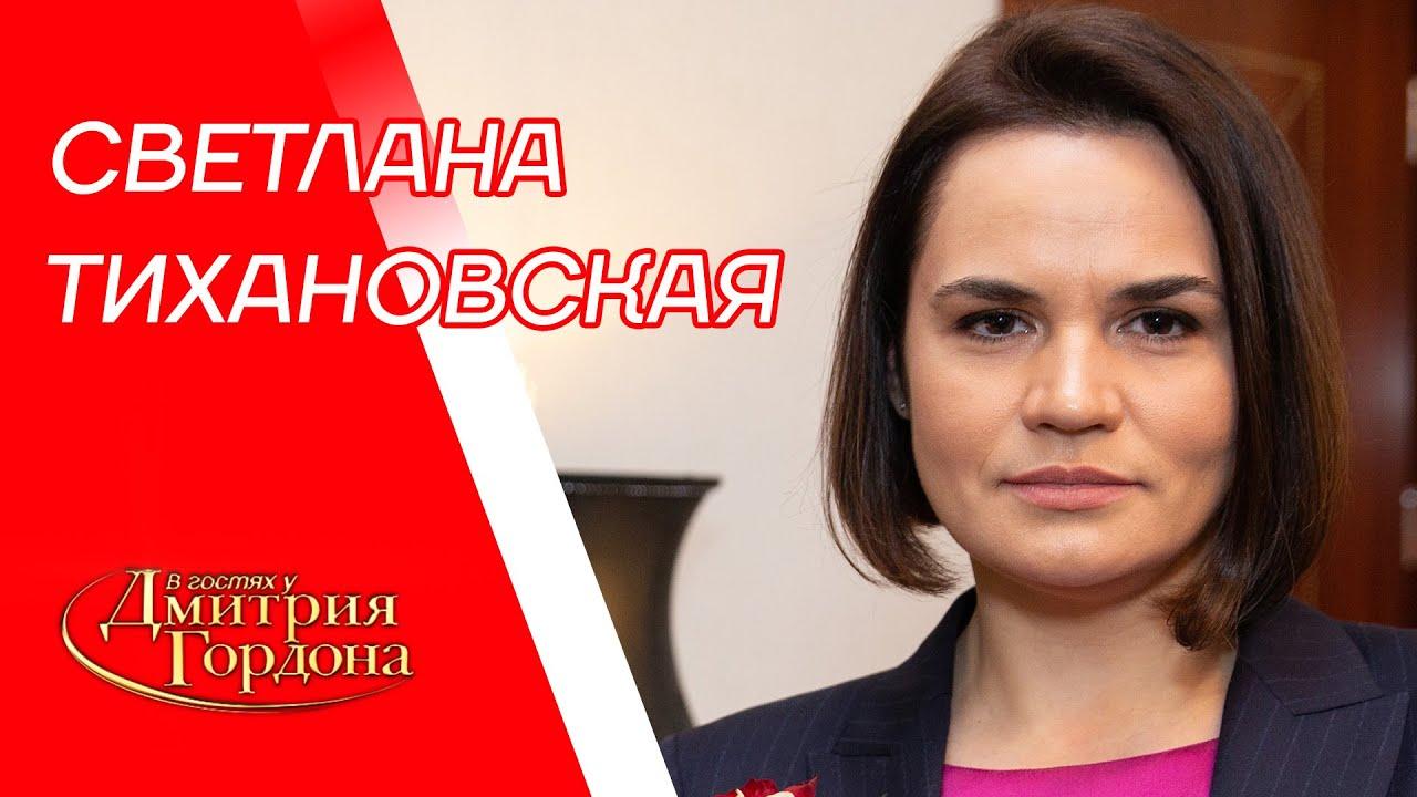 Тихановская. Лукашенко, муж, угрозы, возвращение в Минск, Путин, Навальный, Крым. В гостях у Гордона