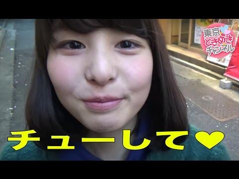 エロカワ16歳JKのキス顔が可愛すぎる!東京ときめきチャンネル キス時計