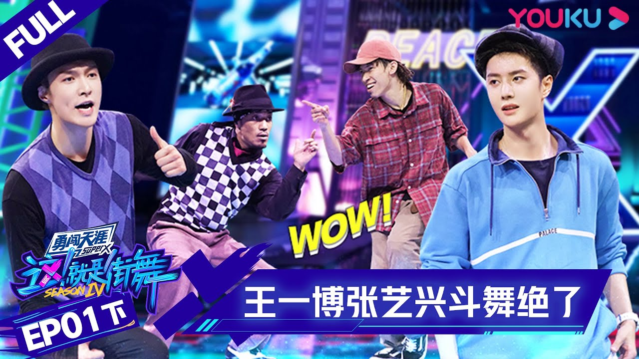 Download MULTISUB【这!就是街舞 第四季 Street Dance of China S4】EP01下集 |  王一博张艺兴斗舞绝了 值得N刷 | 优酷 YOUKU
