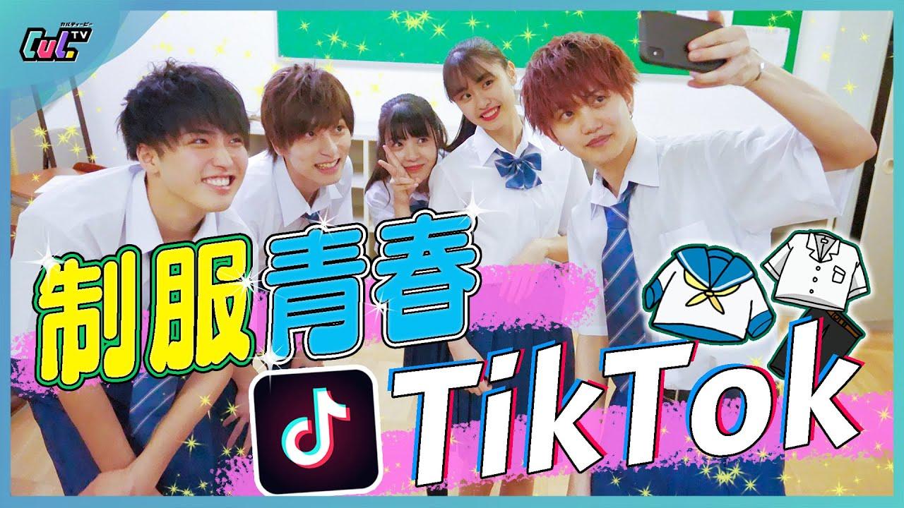 【青春】みんなで制服着て自己紹介TikTok撮ってみた!!