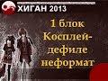 аниме 34 ХИГАН 2013 Косплей  дефиле неформат   1 блок смотреть бесплатно