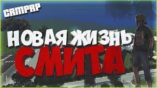 НОВАЯ ЖИЗНЬ СМИТА 1серия | CRMPRP.RU