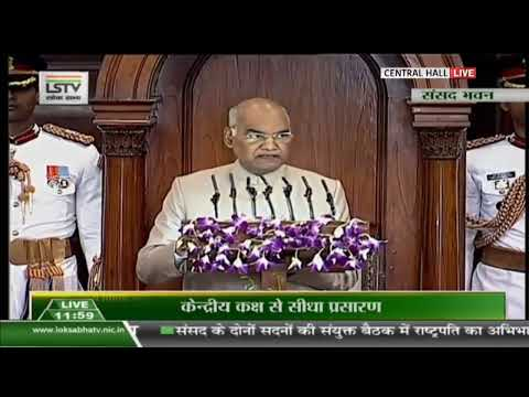 President Shri Ram Nath Kovind addresses joint sitting of Parliament