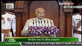 President Shri Ram Nath Kovind addresses joint sitting of Parliament