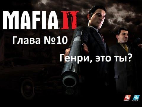 Прохождение Mafia 2 - Миссия 10: Уборка в гостинице.