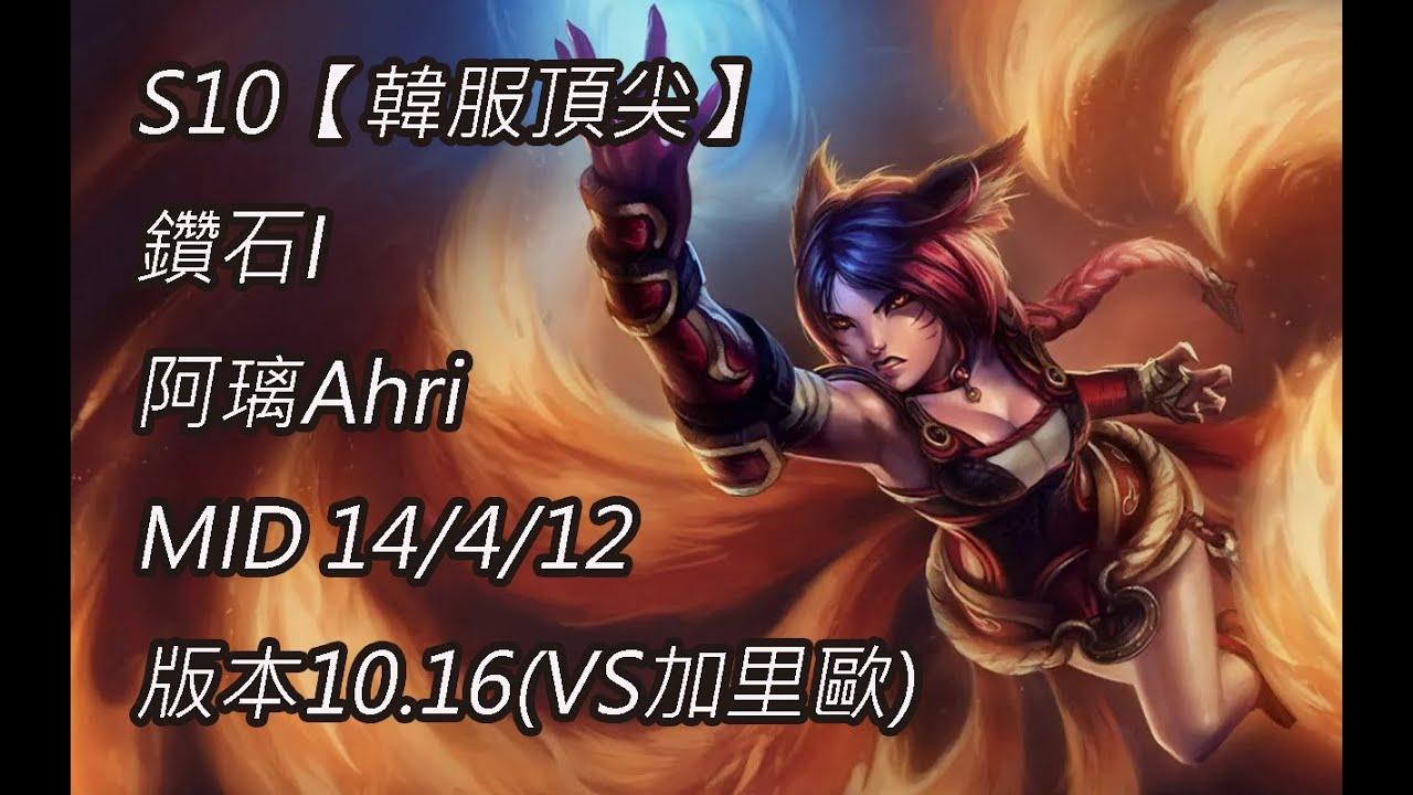 S10【韓服頂尖】鑽石I 阿璃Ahri MID 14/4/12版本10.16(VS加里歐) - YouTube