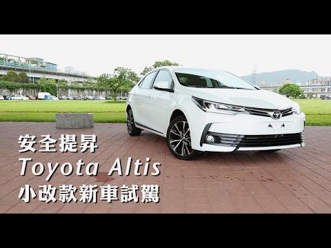 安全提昇 Toyota Altis 小改款新車試駕