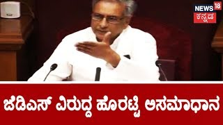 Basavaraj Horatti Unhappy With JDS For Offering Council Chairman Post To Congress