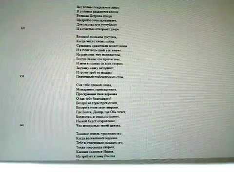 """М.В. Ломоносов. Ода """"На день восшествия Елизаветы Петровны, 1747 года"""". Прочтение / Lomonosov"""