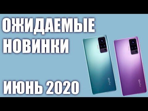🔥Июнь 2020. Самые ожидаемые смартфоны!