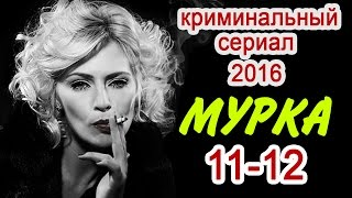 Мурка 11-12 серия Новые русские фильмы 2017 #анонс Наше кино