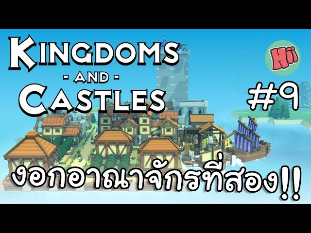 ???????????? ????????????????????!! # EP.9 - Kingdoms And Castles