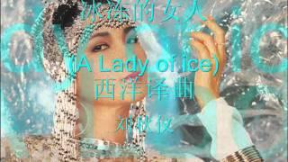 冰冻的女人 (A Lady of ice)__刘秋仪