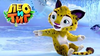 Лео и Тиг - Зима - Новый сборник - Мультики для детей