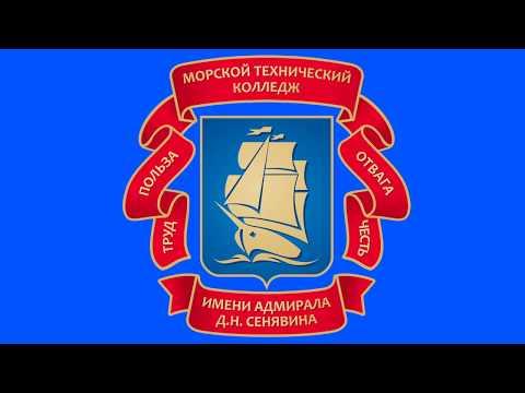 Клятва-присяга курсантов 1 курса  Морского технического колледжа имени адмирала Д.Н.Сенявина