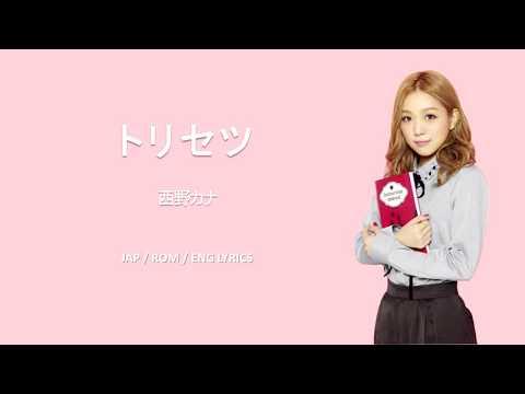 Nishino Kana - Torisetsu (Jap/Rom/Eng LYRICS)