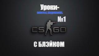 CS GO - Урок № 1