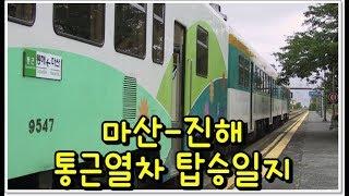 [열차 탑승일지]168. 마산→진해 통근열차 외