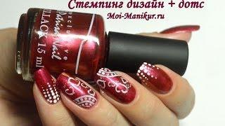 Стемпинг: обычным лаком для ногтей (Stamping Nail Art)