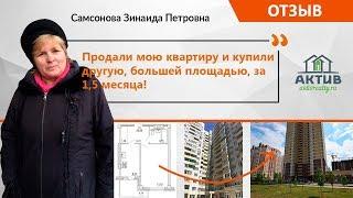 Отзыв об агентстве недвижимости Актив в Ростове на Дону