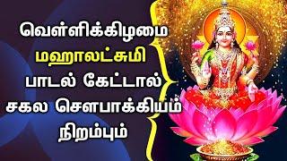 Lord Lakshmi Devi Tamil Padalgal | Best Tamil Devotional Songs