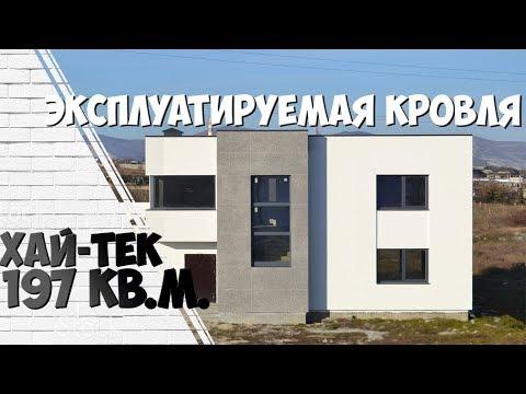 Купить дом в стиле хайтек. Краснодарский край Новороссийск