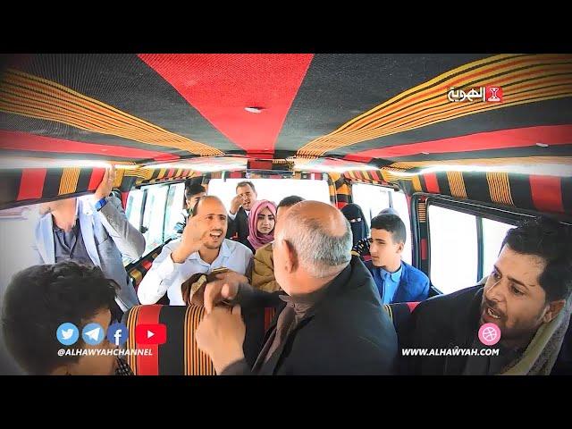 باص الشعب2 | الحلقة 23 | الأستاذ له احترام الا في اليمن  | قناة الهوية
