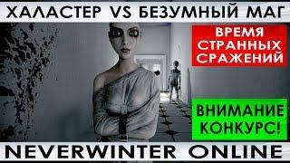 ХАЛАСТЕР vs БЕЗУМНЫЙ МАГ. ВРЕМЯ СТРАННЫХ СРАЖЕНИЙ. Neverwinter Online