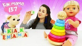 Как Мама - видео с Беби Бон Эмили для детей - Развивающие игры