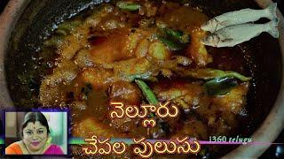 NELLORE CHEPALA PULUSU Mouth Watering FISH PULUSU (Fish Gravy)    చేపల పులుసు    ఆంధ్ర FISH recipe