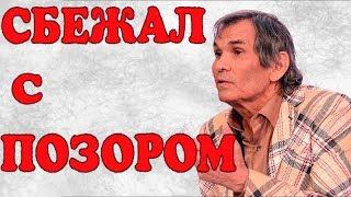 Алибасов после разоблачения с позором сбежал от Шепелева!