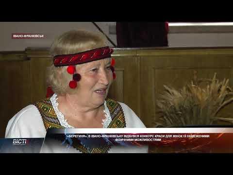 «Берегиня»:В Івано-Франківську відбувся конкурс краси для жінок із обмеженими фізичними можливостями