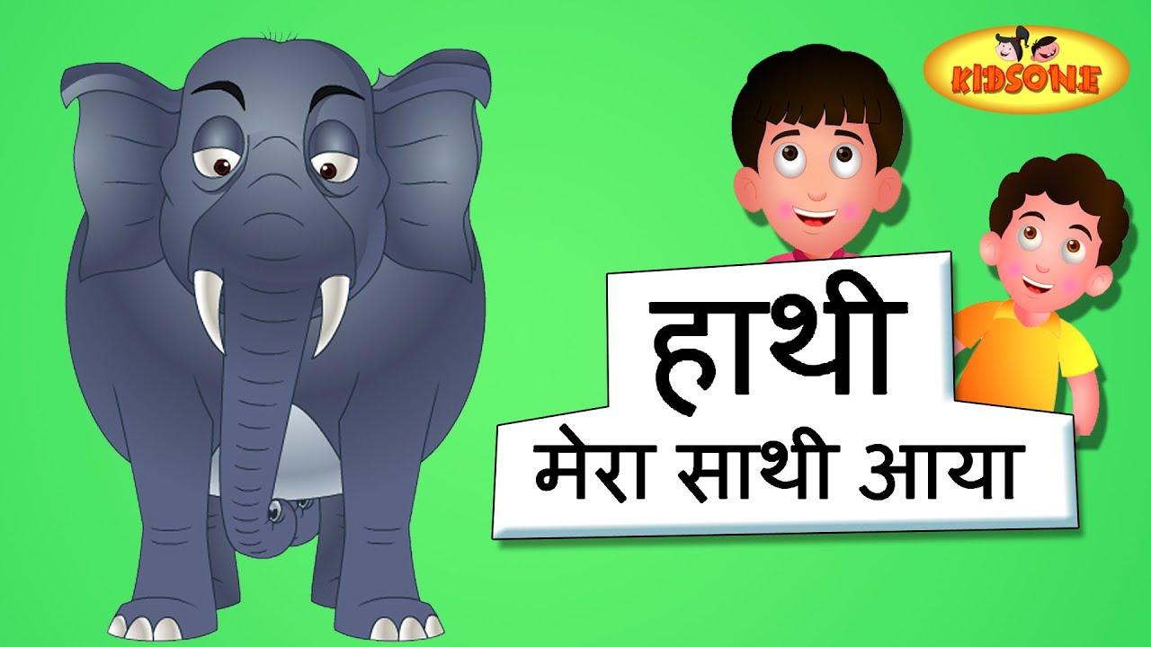 हाथी आया - Haathi Aaya | Hindi Rhymes for Children | Nursery Rhymes |  KidsOne Hindi Rhymes