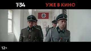 Т 34 -- новое кино уже в кино.