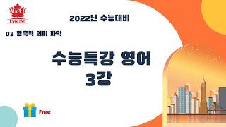 2022 수능특강 영어 3강 본문분석 변형문제 pdf …