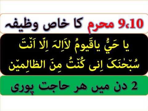 9 10 Muharram Ka Khas Ubqari Wazifa Hajat In Urdu Hindi 9 10 Muharram Wazifa For Every Hajat