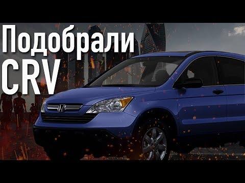 Автоподбор Honda CR-V 2.4 (Чита)