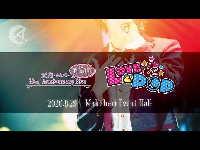 天月-あまつき-『Amatsuki 10th Anniversary Live Final!!!〜Love&Pop〜』LIVE映像